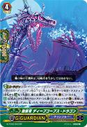 蝕骸竜 ディープコープス・ドラゴン