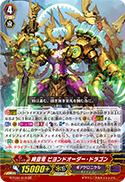 時空竜 ビヨンドオーダー・ドラゴン