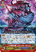 不死身の船 イモータル・ガレオン