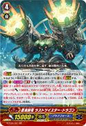 蒼渦帥竜 ラストツイスター・ドラゴン