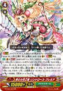 真心の花乙姫 リンドロース・プレミア