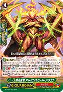 覇天皇竜 アドバンスガード・ドラゴン