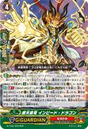 護天覇竜 インピード・ドラゴン