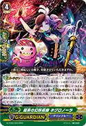 招来の幻妖術師 ネグロノーラ