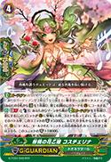 桜桃の花乙姫 コスチェリナ