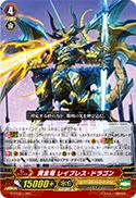 黄金竜 レイブレス・ドラゴン