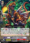 刃竜 ジグソーザウルス