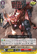 砲撃竜 パラサウランチャー
