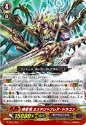 時空竜 ミステリーフレア・ドラゴン