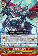朧の聖騎士 ガブレード