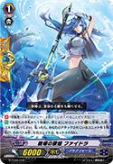 戦場の歌姫 ファイドラ