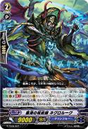 腐海の呪術師 ネグロルーク