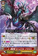暗黒竜 カーニバル・ドラゴン