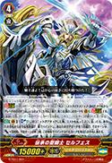伝承の聖騎士 セルフェス
