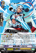 飛燕の騎士 クロウス