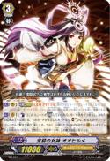 宝鏡の女神 オオヒルメ
