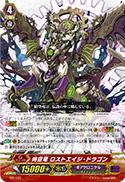 時空竜 ロストエイジ・ドラゴン