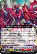 Decklist : Director Kanzaki's Shadow Paladin Special Edit Mbt01_003