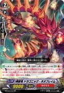 Decklist : Director Kanzaki's Shadow Paladin Special Edit Mbt01_010