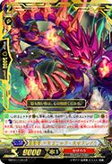煉獄竜 ドラゴニック・ネオフレイム