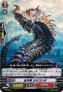 古代竜 ジオコンダ