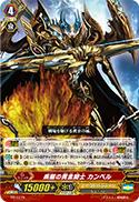 疾駆の黄金騎士 カンベル