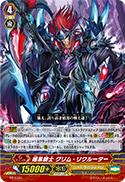 暗黒騎士 グリム・リクルーター