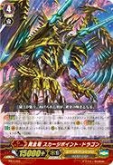 黄金竜 スカージポイント・ドラゴン