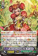 ラナンキュラスの花乙女 アーシャ