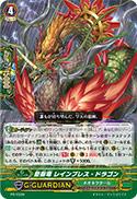 聖樹竜 レインブレス・ドラゴン
