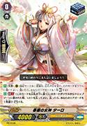 春眠の女神 ターロ
