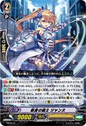 献身の騎士 ジャンヌ