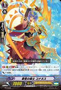 春陽の騎士 コナヌス