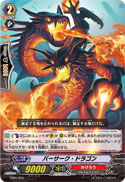 バーサーク・ドラゴン