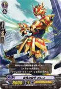 美技の騎士 ガレス