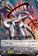 星輝兵 メビウスブレス・ドラゴン