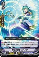 戦場の歌姫 イメルダ