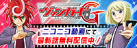カードファイト!! ヴァンガードG ニコニコアニメチャンネル