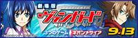 『劇場版 カードファイト!! ヴァンガード』公式サイト