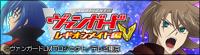 第4期 TVアニメ「カードファイト!! ヴァンガード レギオンメイト編」