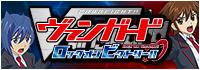 『カードファイト!! ヴァンガード ロック オン ビクトリー!!』オフィシャルサイト