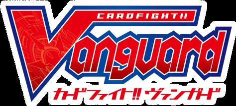 カードファイト!!ヴァンガード