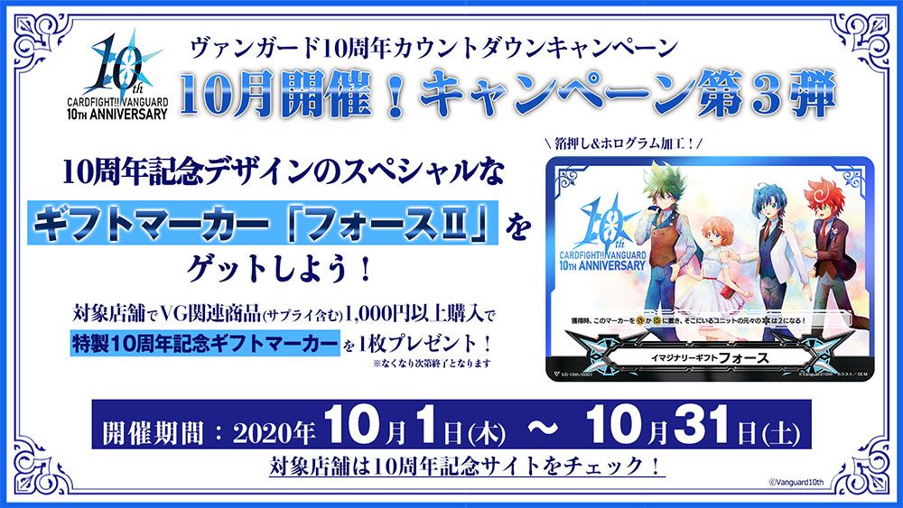 10月開催! 10周年カウントダウンキャンペーン第3弾!