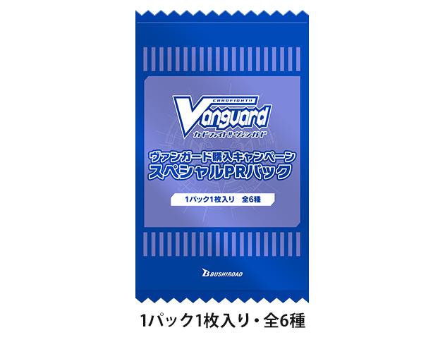 10周年記念!購入キャンペーンプロモーションパック