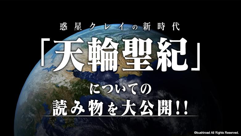惑星クレイの新時代「天輪聖紀」についての読み物を大公開!!