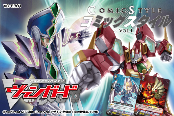 【EB01】「コミックスタイル vol.1」