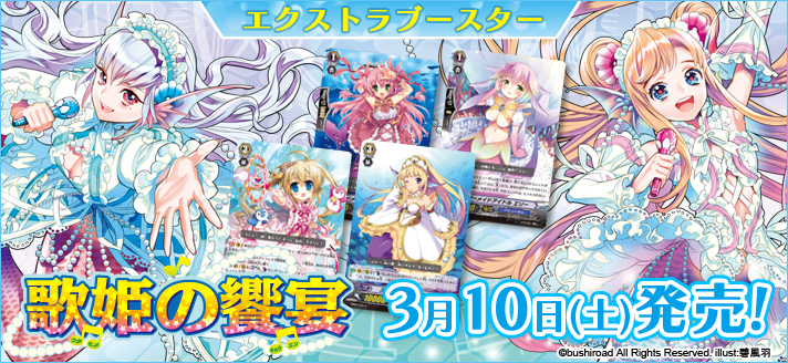 【EB02】「歌姫の饗宴」