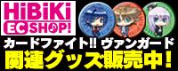 HiBiKi EC SHOP!でヴァンガードグッズ販売