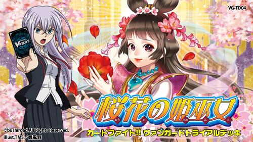 【TD04】「桜花の姫巫女」