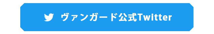 カードファイト!! ヴァンガード公式Twitterアカウント